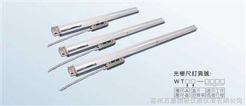 常州无锡宜兴光栅尺,光学尺WTB5-900mm,WTB5-1000MM