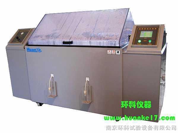 南京环科出口型盐雾试验箱,盐雾腐蚀试验箱,试验箱生产厂家