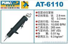 AT-6110巨霸氣動工具-巨霸氣動往複鋸-巨霸