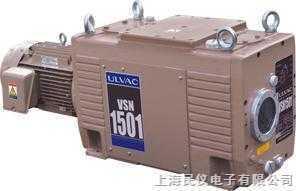 日本ULVAC VSN1501/2401油旋片式真空泵