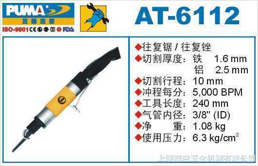 巨霸氣動工具-巨霸氣動往複挫-巨霸風動工具