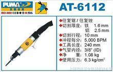 AT-6112巨霸氣動工具-巨霸氣動往複挫-巨霸風動工具