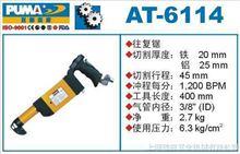 AT-6114巨霸風動工具-巨霸氣動工具-巨霸氣動往複鋸