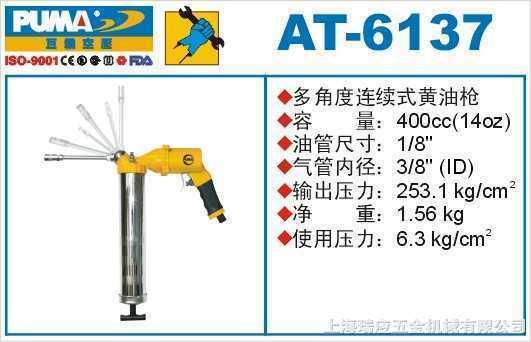 巨霸氣動工具-巨霸氣動黃油槍-巨霸風動黃油槍