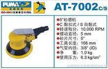 AT-7002C巨霸氣動工具-巨霸氣動砂磨機