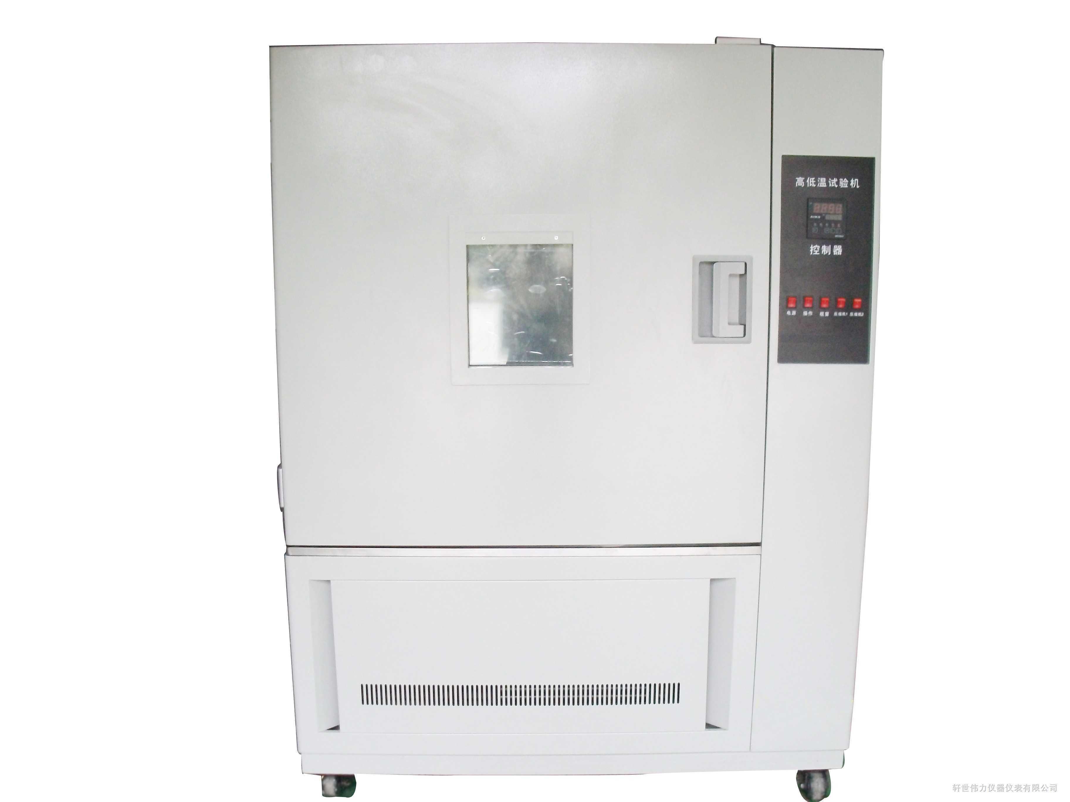 高低温试验箱技术条件