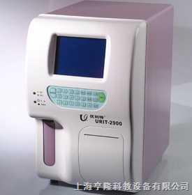 2900 22项三分类全自动血细胞分析仪