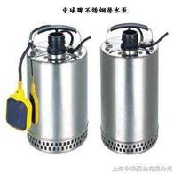 小型不鏽鋼潛水泵