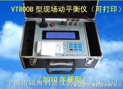 VT700BVT700B现场动平衡仪(含打印) 国产 生产厂家 现货 资料 价格  图片