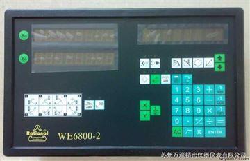 WE6800机床数显表