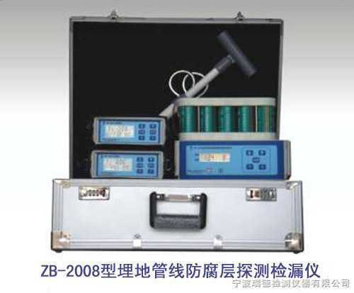 ZB2008ZB2008型埋地管道探测检漏仪