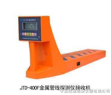 JTD-400GJTD-400G金属地下管线探测仪