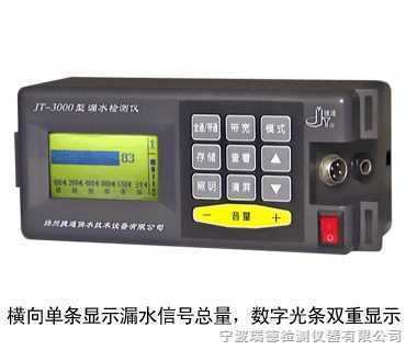 JT-3000JT-3000型数字漏水检测仪