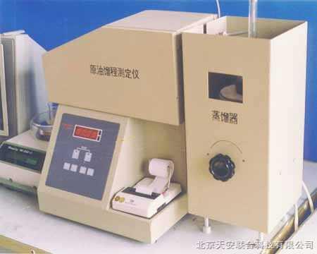 原油馏程测定仪