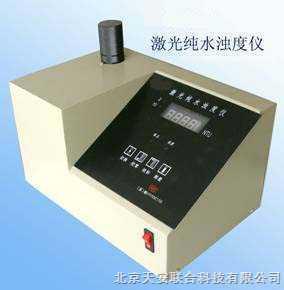 激光纯水浊度仪 纯水浊度测定仪