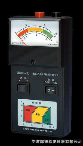 HB-1济南HB-1轴承故障检查仪 厂家热卖 大量现货 资料 价格 济南 重庆 广西