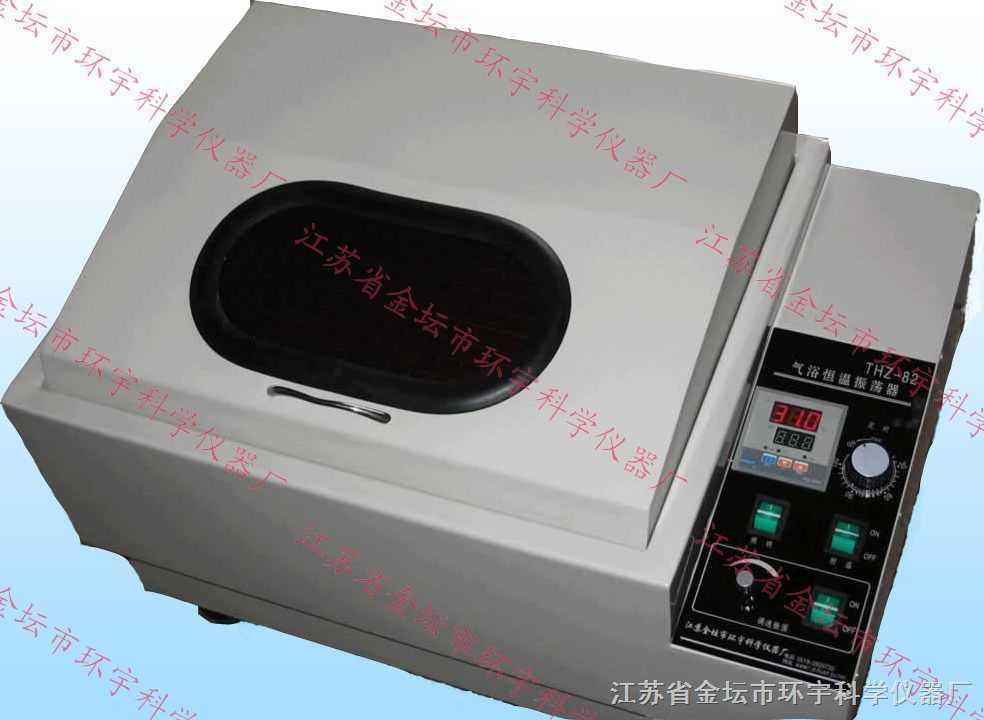 THZ-82数显气浴恒温振荡器