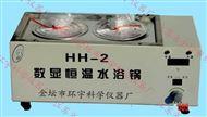 HH-2恒温水浴锅