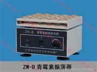 ZW-B型青霉素振荡器