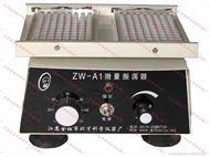 ZW-A1型微量振荡器