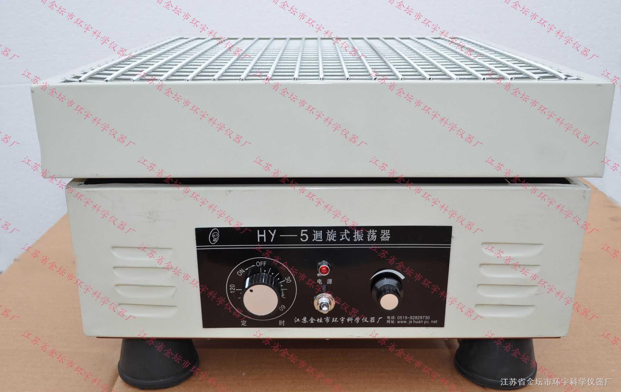 HY-5 回旋式振荡