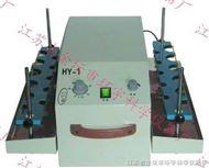 HY-1型垂直调速多用振荡器