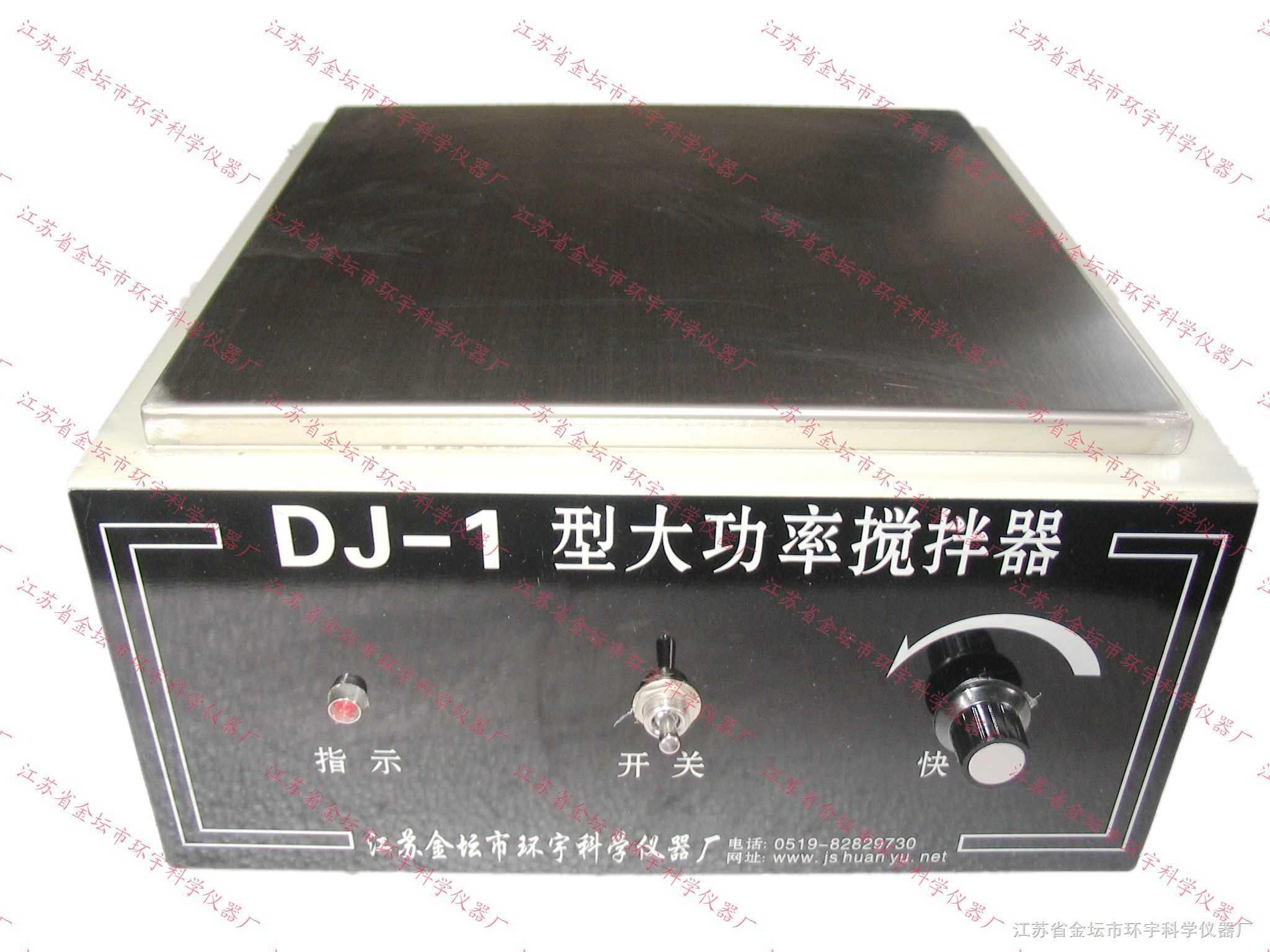 DJ—1型磁力搅拌器