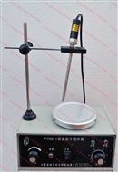 79HW—1型恒温磁力搅拌器