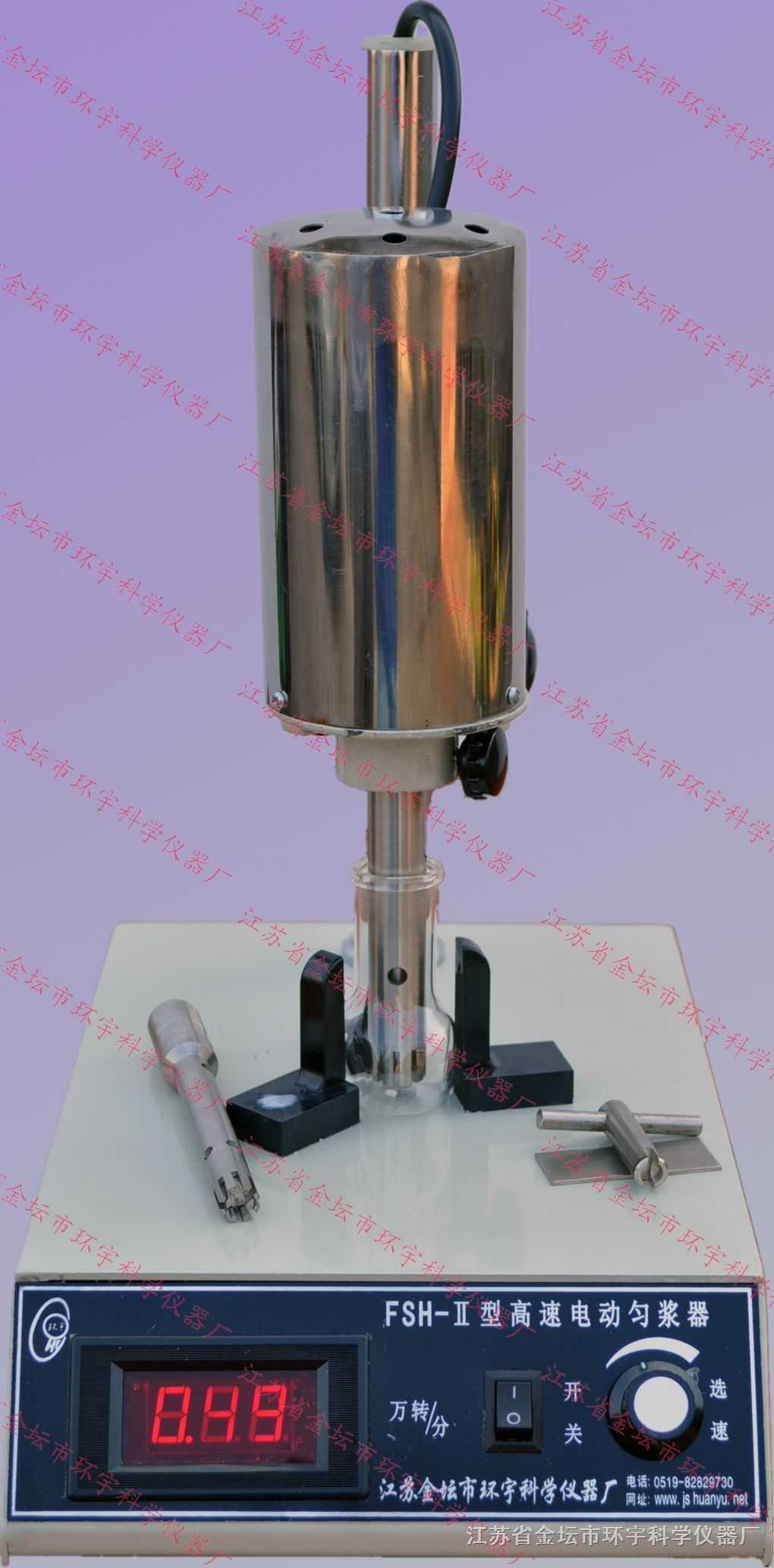 FSH-2型高速匀浆器