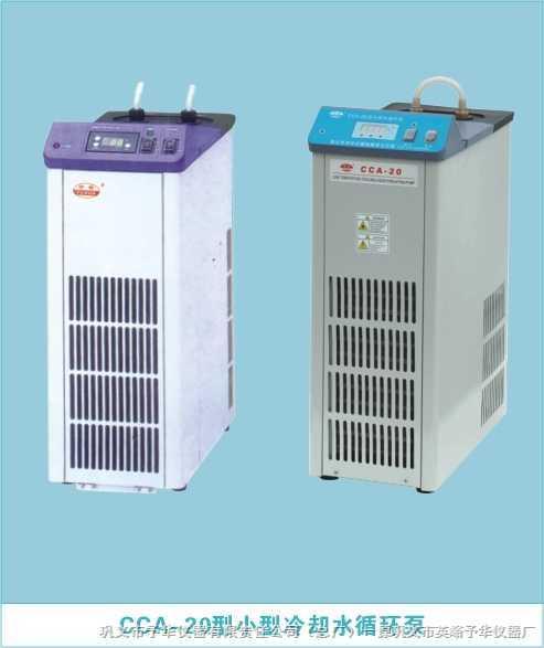CCA-20型小型冷却水循环泵,巩义予华仪器专业生产,欢迎选购!