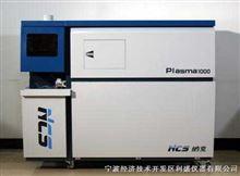 Plasma1000型电感耦合等离子体发射光谱仪