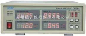CP-260CP-260 数字式功率分析仪