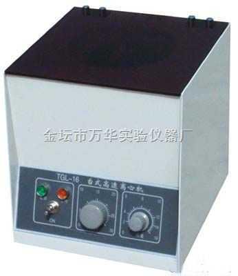 实验室台式高速离心机