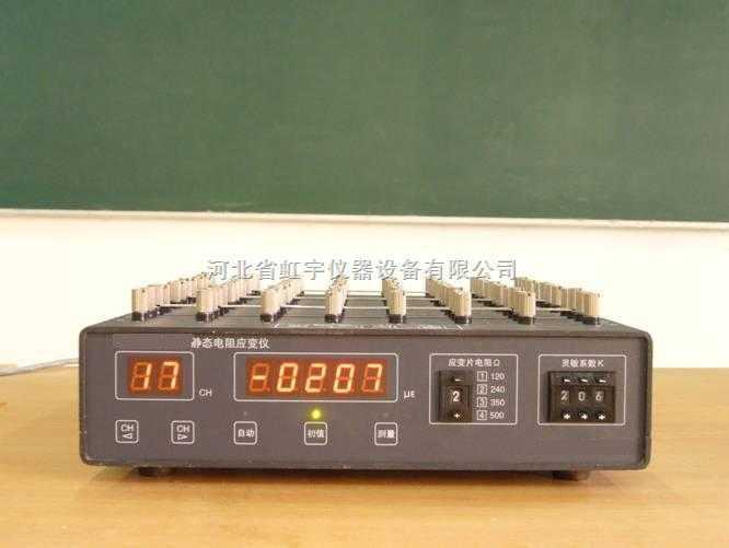 静态电阻应变仪,静态应变仪,电阻应变仪,应变仪