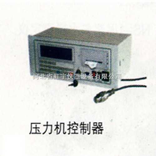 压力机数显控制器及传感器
