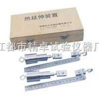 JZYS老化箱热延伸装置