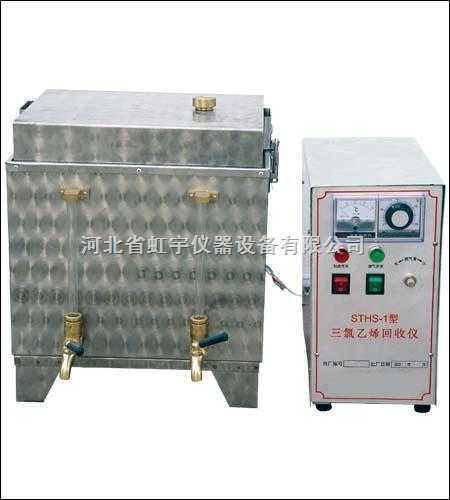 沥青抽提三氯乙烯回收仪,沥青三氯乙烯回收仪