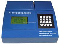 YN-4000型土壤养分测试仪