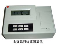 土壤测试仪/土壤速测仪