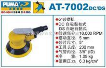 AT-7002DS巨霸氣動工具-巨霸氣動砂磨機-巨霸