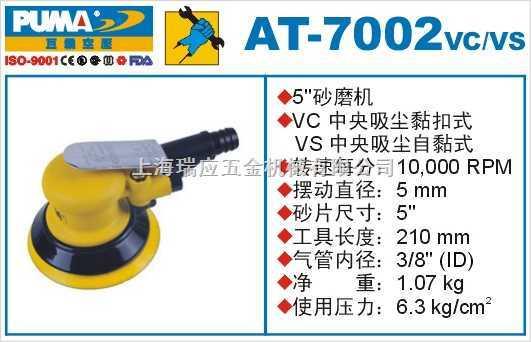 風動砂磨機-巨霸風動工具-巨霸氣動砂磨機