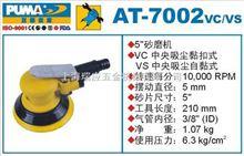 AT-7002vc風動砂磨機-巨霸風動工具-巨霸氣動砂磨機