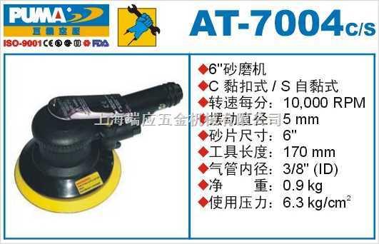 龍海力霸通用機械有限公司(上海經營部)-巨霸氣動砂磨機
