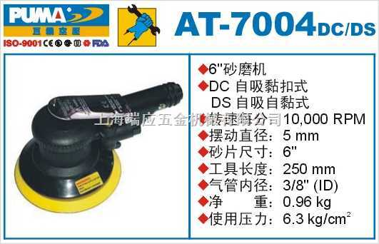 龙海力霸通用机械有限公司(上海经营部)-巨霸气动砂磨机