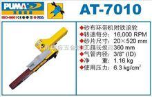 AT-7010巨霸氣動工具
