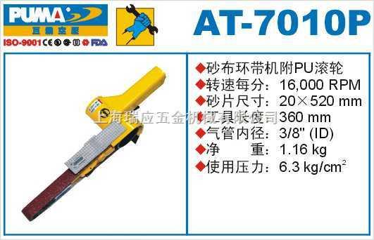 巨霸气动环带机AT-7010P