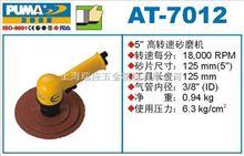 AT-7012巨霸氣動砂磨機