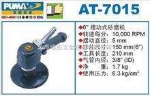 AT-7015巨霸氣動工具
