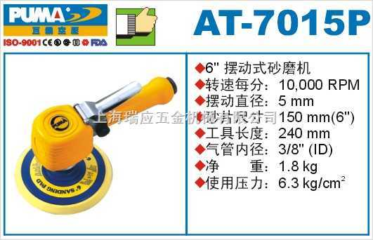 巨霸氣動工具氣動研磨機