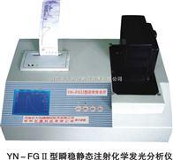 YN-FGⅡ型静态注射化学发光分析仪